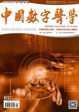 中国数字医学2019年5月第5期