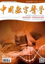 中国数字医学2019年2月第2期