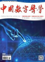 中国数字医学2018年8月第8期