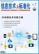信息技術與標準化