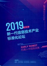 信息技术与标准化2019年1月第1期
