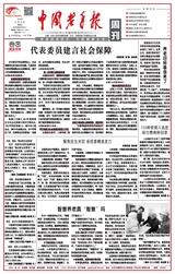 中国老年报