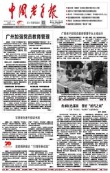 中国老年报2019年8月第4777期