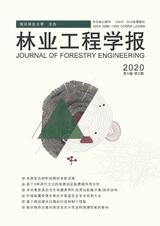林业工程学报2020年9月第5期