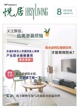 中国建筑防水·悦居2018年8月第8期