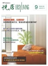 中国建筑防水·悦居2020年9月第9期