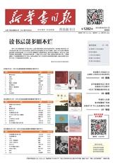 新华书目报·科技新书目版
