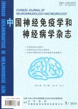 中国神经免疫学和神经病学杂志2018年5月第3期