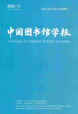 中国图书馆学报
