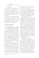 中国图书馆学报2020年3月第2期