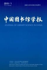 中国图书馆学报2019年1月第1期