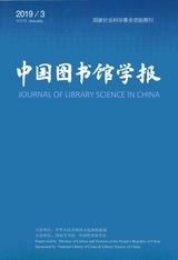 中国图书馆学报2019年5月第3期