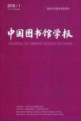 中国图书馆学报2018年1月第1期