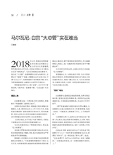 时代邮刊2019年3月第6期
