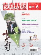 青春期健康·上半月