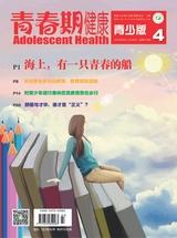 青春期健康·青少版