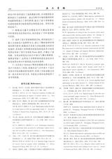 兵工学报2019年4月第4期