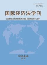 国际经济法学刊2020年7月第3期