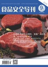食品安全导刊·上旬