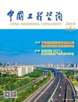 中国工程咨询2020年6月第6期