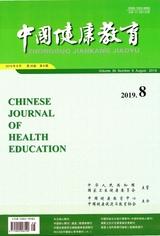 中国健康教育2019年8月第8期