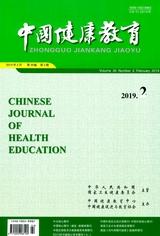 中国健康教育20019年2月第2期
