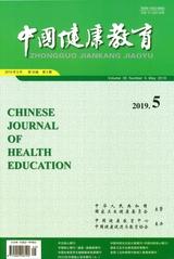 中国健康教育2019年5月第5期