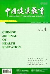 中国健康教育2020年4月第4期