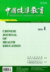 中国健康教育2019年1月第1期