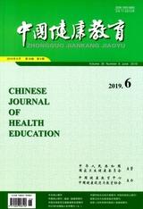 中国健康教育2019年6月第6期