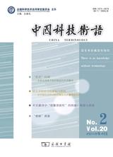 中国科技术语