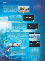 太空探索2019年9月第9期