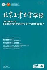 北京工业大学学报2019年4月第4期