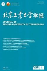 北京工业大学学报2018年1月第1期