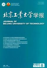 北京工业大学学报