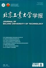 北京工业大学学报2019年8月第8期