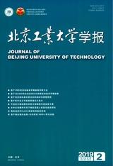 北京工业大学学报2019年2月第2期