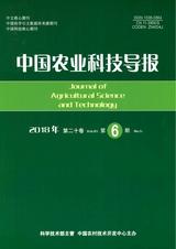 中国农业科技导报2018年6月第6期