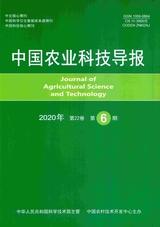中国农业科技导报2020年6月第6期