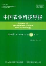 中国农业科技导报2019年10月第10期