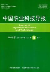 中国农业科技导报2019年9月第9期