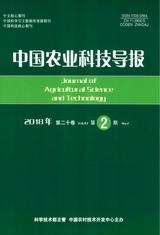 中国农业科技导报2018年2月第2期