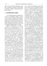 中国农业科技导报2019年2月第2期