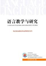 语言教学与研究2018年4月第4期
