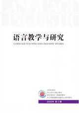 语言教学与研究2020年3月第2期