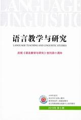 语言教学与研究2019年9月第5期