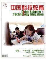 中国科技教育2019年10月第10期