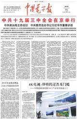中国电子报