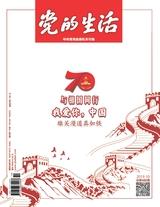 青海党的生活2019年10月第10期