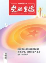 青海党的生活·汉文版2020年6月第6期
